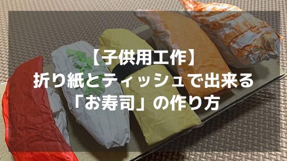 【子供用工作】折り紙とティッシュでできる「お寿司」の作り方