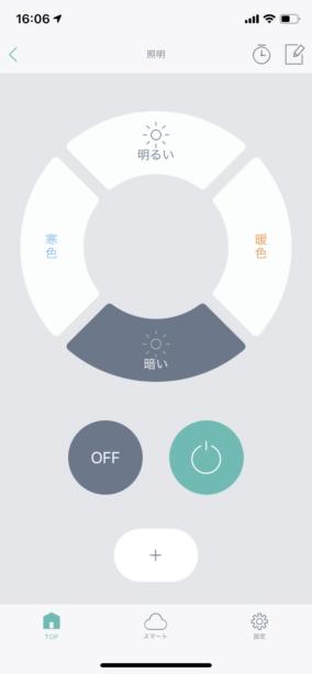 eRemote mini 照明リモコン