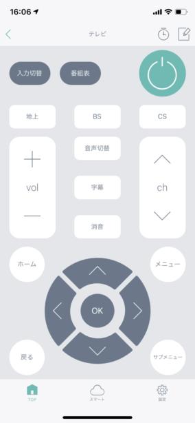 eRemote miniテレビリモコン