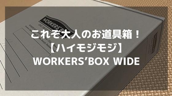 これぞ大人のお道具箱!【ハイモジモジ】WORKERS'BOX WIDE