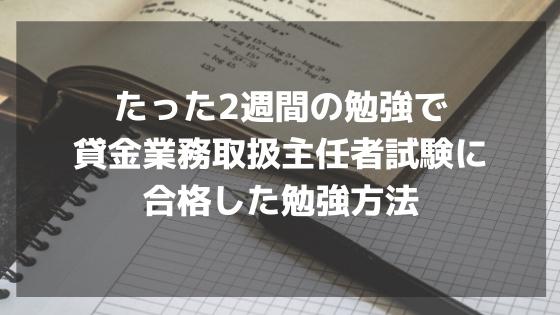 貸金業務取扱主任者試験勉強方法