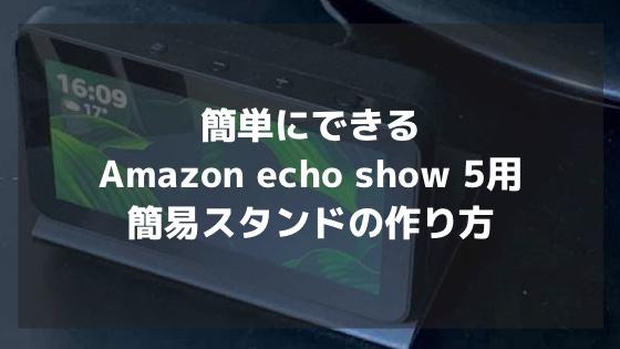 簡単にできるecho show 5用簡易スタンドの作り方