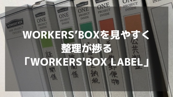 WORKERS'BOXを更に見やすく 整理が捗る 「WORKERS'BOX LABEL」