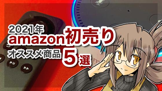2021年amazon初売りオススメ商品5選