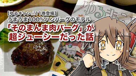 ゆるキャン△11巻登場「うまうま肉100%肉バーグ」のモデル「そのまんま肉バーグ」が超ジューシーだった話