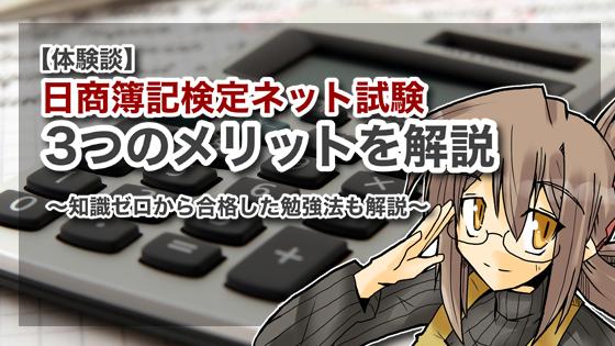 【体験談】日商簿記検定ネット試験3つのメリットを解説